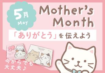母の日(母の月)特集