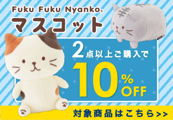 FukuFukuNyankoマスコット2点以上ご購入で10%OFF