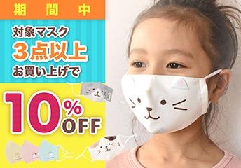 FukuFukuNyankoマスク3点以上ご購入で10%OFF