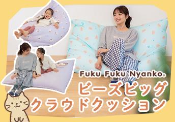 Fuku Fuku Nyanko ビッグクラウドクッション