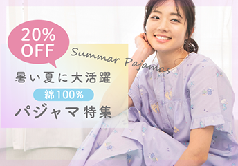 夏のパジャマ特集。さらりと快適リラックス♪