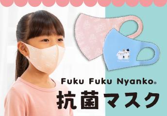 FukuFukuNyanko 抗菌マスク