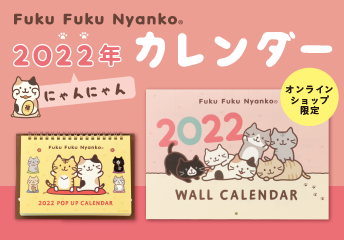 FukuFukuNyanko 2022年イラストカレンダー