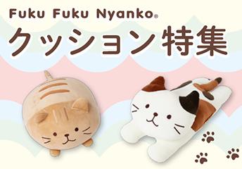 Fuku Fuku Nyanko クッション特集