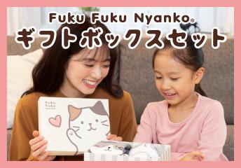 FukuFukuNyanko ギフトボックスセット