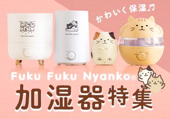 Fuku Fuku Nyanko 加湿器