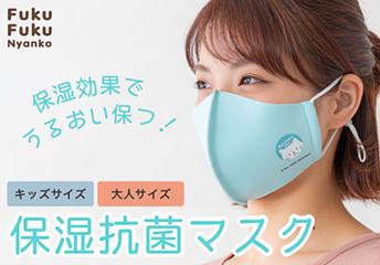 Fuku Fuku Nyanko 保湿抗菌マスク