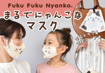 Fuku Fuku Nyanko まるでにゃんこなマスク