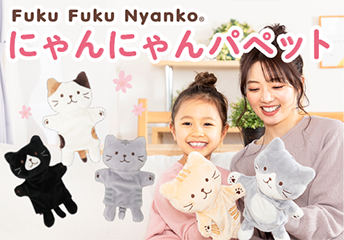 Fuku Fuku Nyanko にゃんにゃんパペット