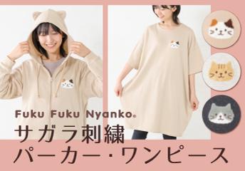 Fuku Fuku Nyanko サガラ刺繍ワンピース、猫耳付きパーカー