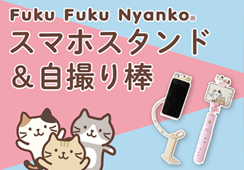 Fuku Fuku Nyanko スマホスタンド&自撮り棒