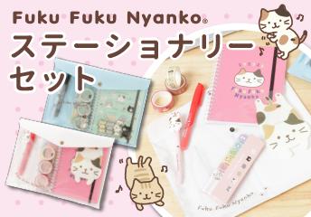Fuku Fuku Nyanko ステーショナリーセット