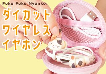 イヤホンが猫型に! FukuFukuNyanko ダイカットワイヤレスイヤホン
