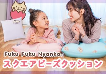 Fuku Fuku Nyanko スクエアビーズクッション
