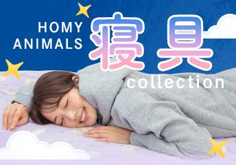 HOMY ANIMALS フランネル寝具