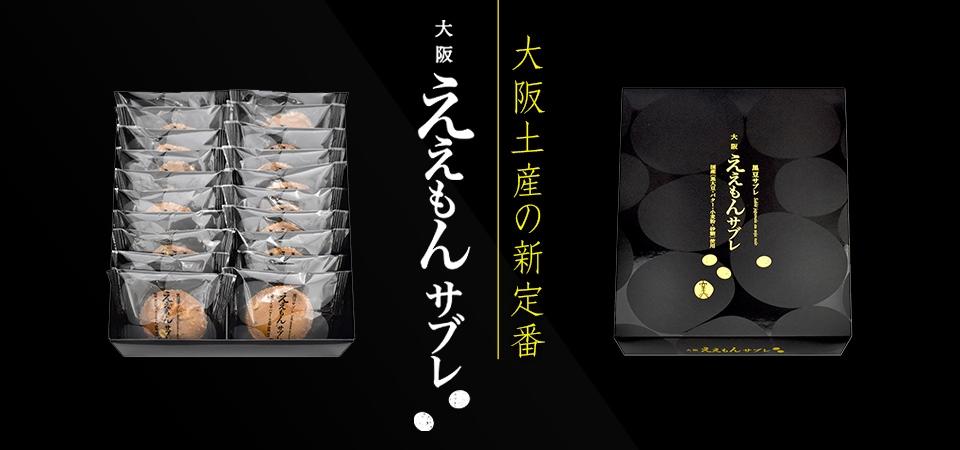 大阪土産の新定番 大阪ええもんサブレ
