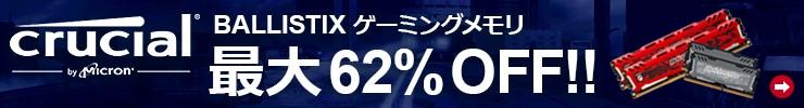 Crucial ゲーミングメモリ最大62%OFF