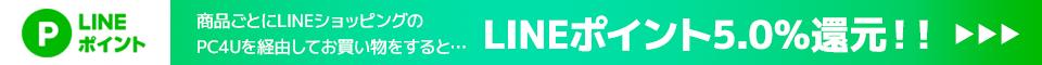 LINEショッピング経由でLINEポイント5%還元!