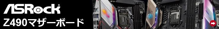 ASRock Z490マザーボード