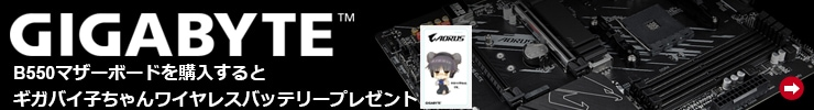 GIGABYTE B550マザーボード ギガバイ子ちゃんワイヤレスバッテリープレゼント