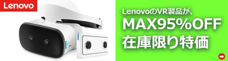 レノボ VR製品最大95%OFF