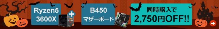 Ryzen5 3600XとB450マザーボード同時購入で2750円引き!