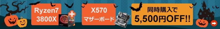 Ryzen7 3800XとX570マザーボード同時購入で5500円引き!