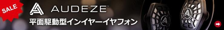 AUDEZE 平面駆動型インイヤーイヤフォン特価