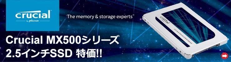 Crucial 2.5インチSSD MX500シリーズ特価!!