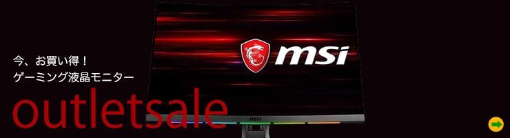 PC4U - MSI ゲーミングモニター 激安価格 アウトレット