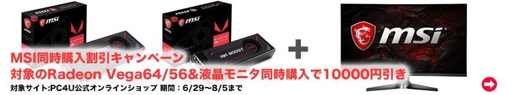 PC4U - MSI MSI同時購入割引キャンペーンVEGA