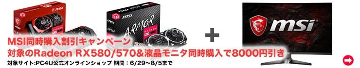 PC4U - MSI MSI同時購入割引キャンペーンRX