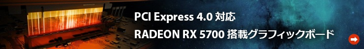 Radeon RX 5700搭載グラフィックボード