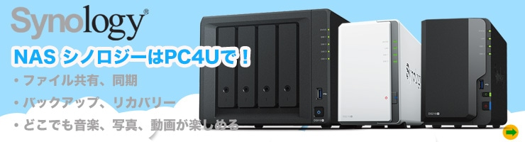 PC4U - NAS シノロジー(synology)を買うならPC4U
