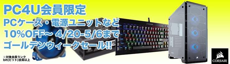 PC4U - コルセア セール