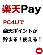 PC4Uで楽天ポイントが貯まる。使える。楽天pay