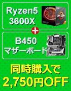 PC4U - AMD Ryzen5 3600XとB450マザーボード同時購入で2750円値引き