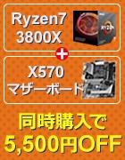 PC4U - AMD Ryzen7 3800XとX570マザーボード同時購入で5500円値引き