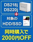 PC4U - Synology NAS DS218jとHDD同時購入で4000円値引き