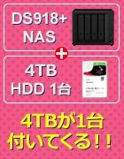 PC4U - 【4TB NASHDDセット】Synology DiskStation DS918+