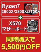 PC4U - AMD Ryzen7 3900X/3800X/3700XとX570マザーボード同時購入で5500円値引き
