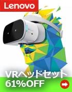 レノボ VR 特価