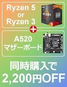 【Ryzen 3/5】CPU+マザーボードセット割 2200円OFF!