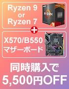 【Ryzen 7/9】CPU+マザーボードセット割 5500円OFF!