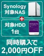 Synology NAS +対象HDD1台 2000円OFF!
