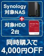 Synology NAS +対象HDD2台 4000円OFF!