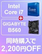Intel Core i7+GIGABYTE B560マザーボード 対象商品同時購入で2200円引き