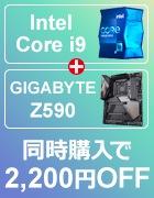 Intel Core i9+GIGABYTE Z590マザーボード 対象商品同時購入で2200円引き