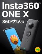 PC4U - Insta360 ONE X