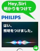 パソコンショップ PC4U Siri対応 照明 Philips Hueシリーズ
